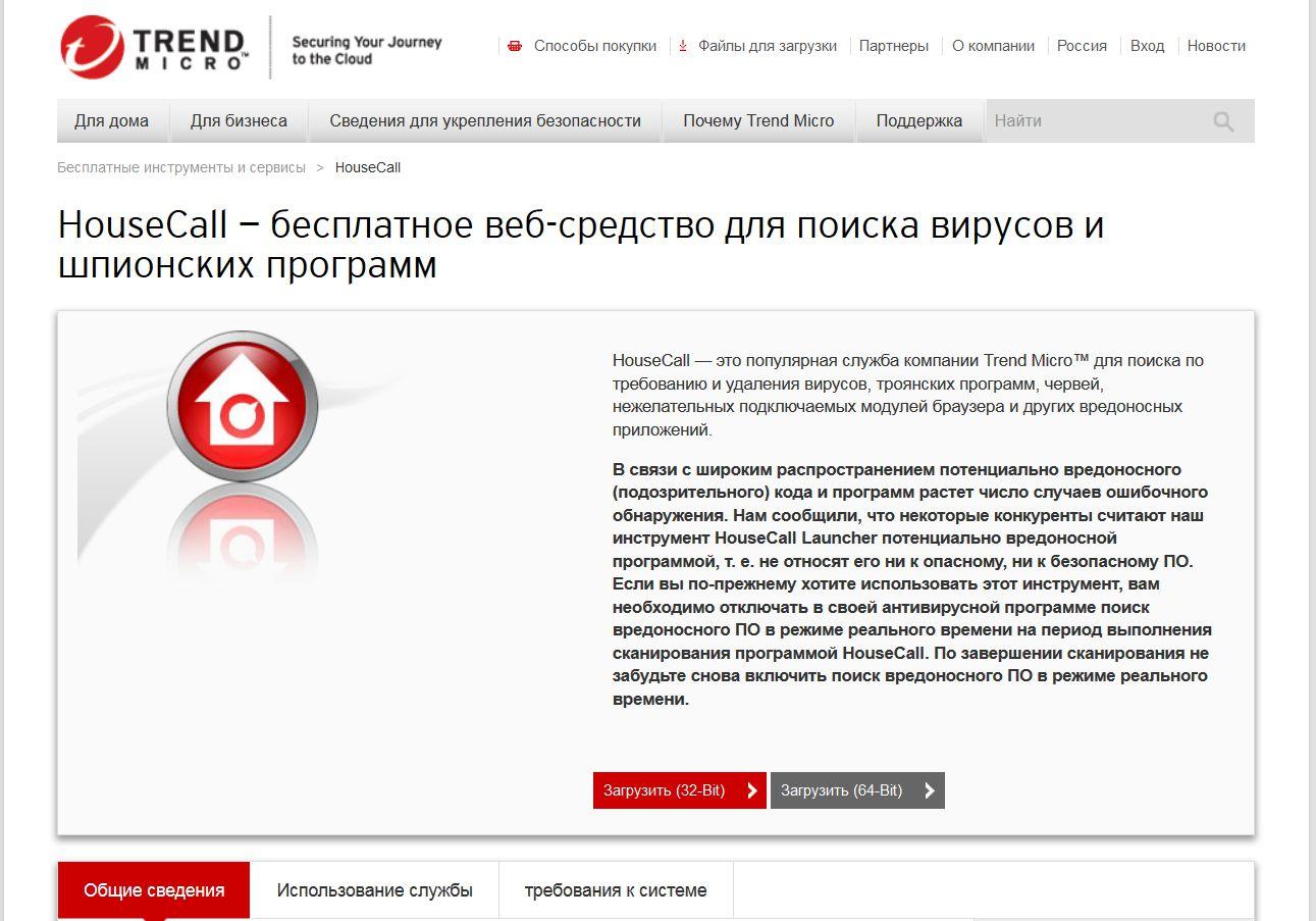 House Call Trendmicro — проверка на вирусы онлайн