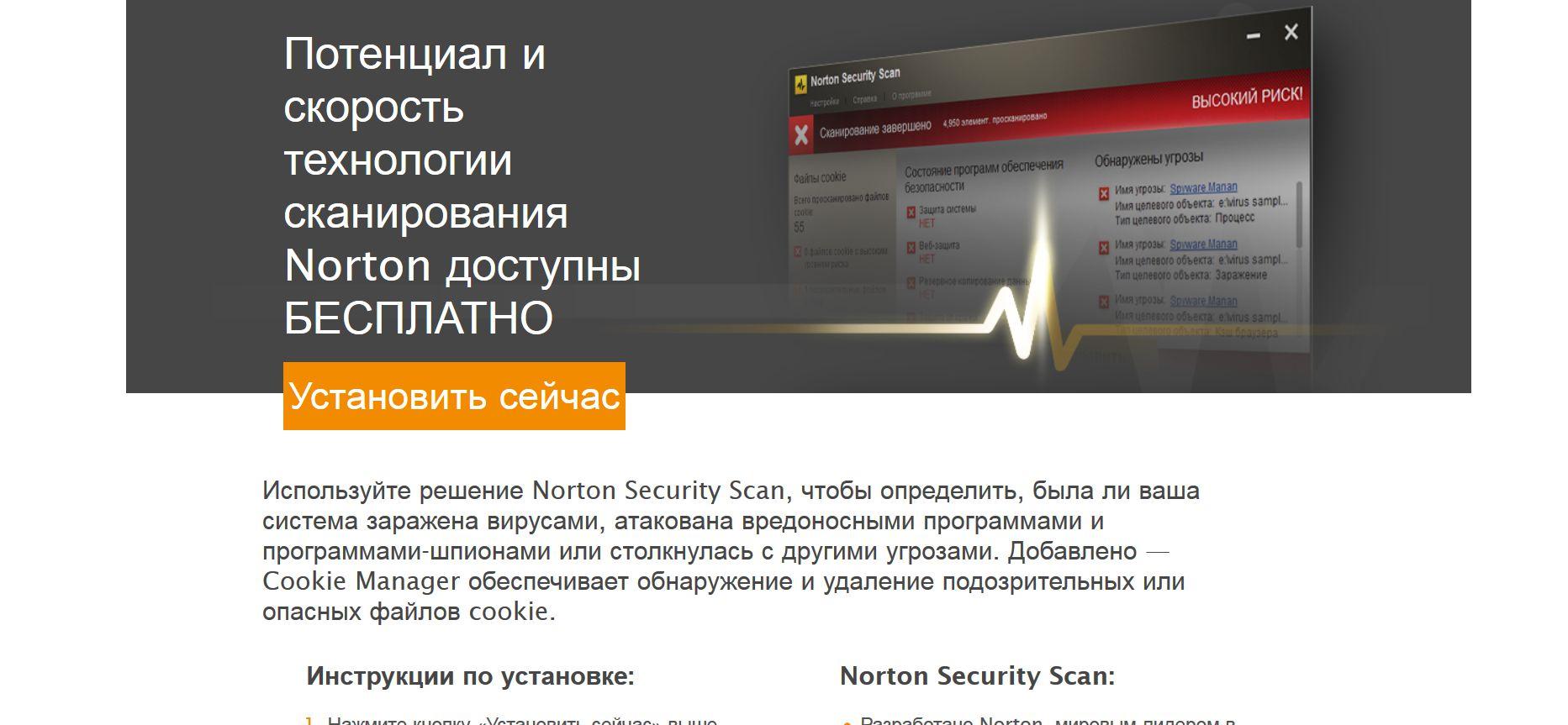 Norton Security Scan