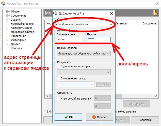 Внесение учетных данных к сервисам яндекса в менеджере сайтов