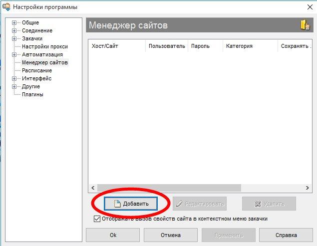 Добавление учетной записи в менеджере сайтов