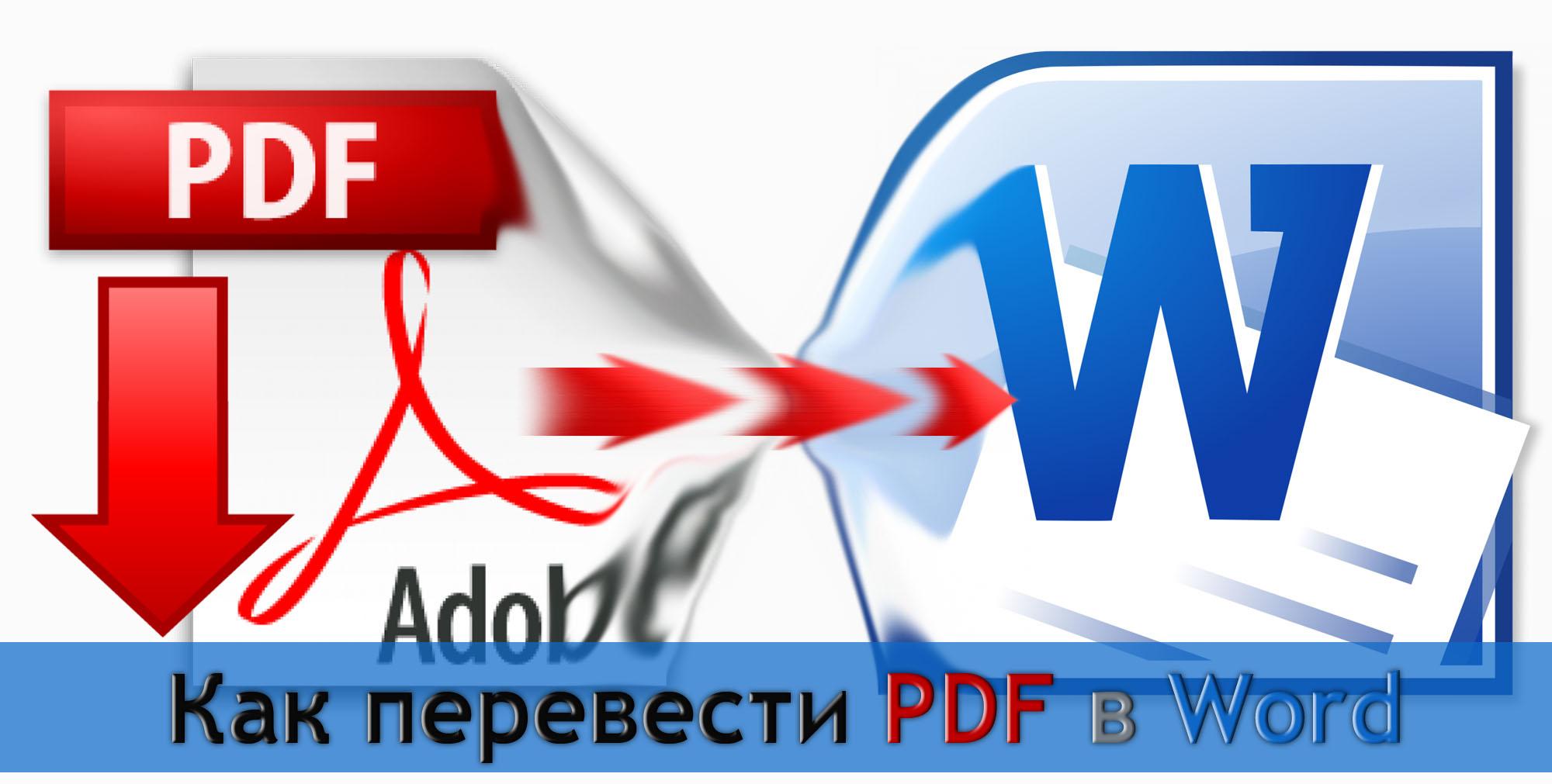 Как перевести PDF в Word