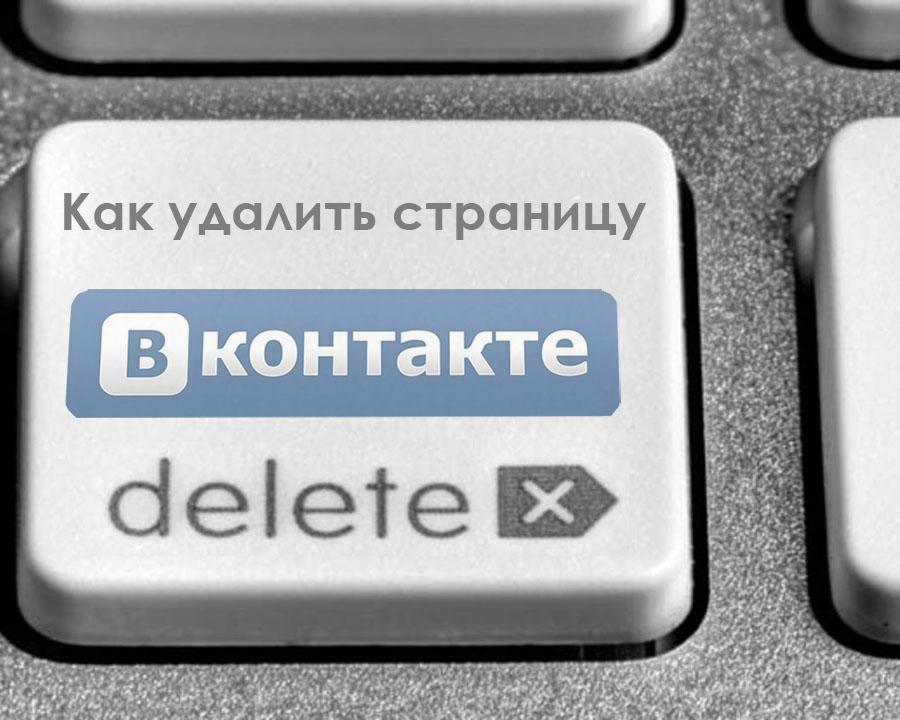 Как удалить страницу Вконтакте: распространенные и малоизвестные способы