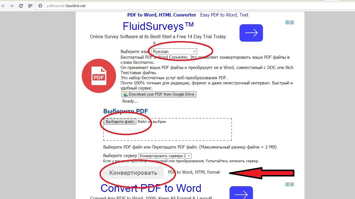Конвертация PDF в Word в Google Docs