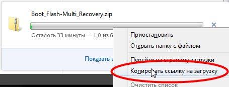Копирование ссылки на загружаемый файл в браузере