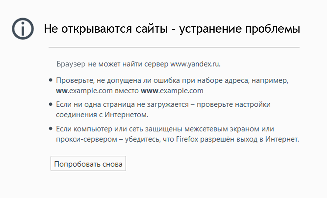 Не открываются сайты - устранение проблемы