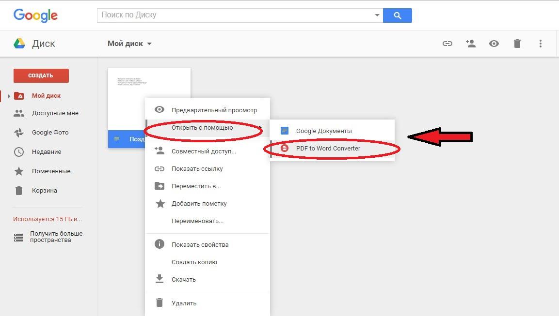 Открытия PDF в Google Docs