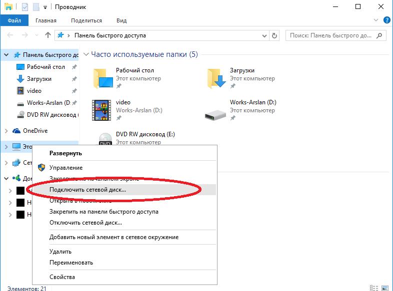 Подключить сетевой диск в windows