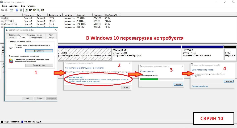 Проверки-диска в windows 10