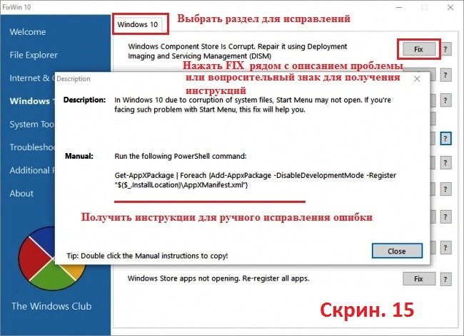 Скачать программа для устранения ошибок реестра
