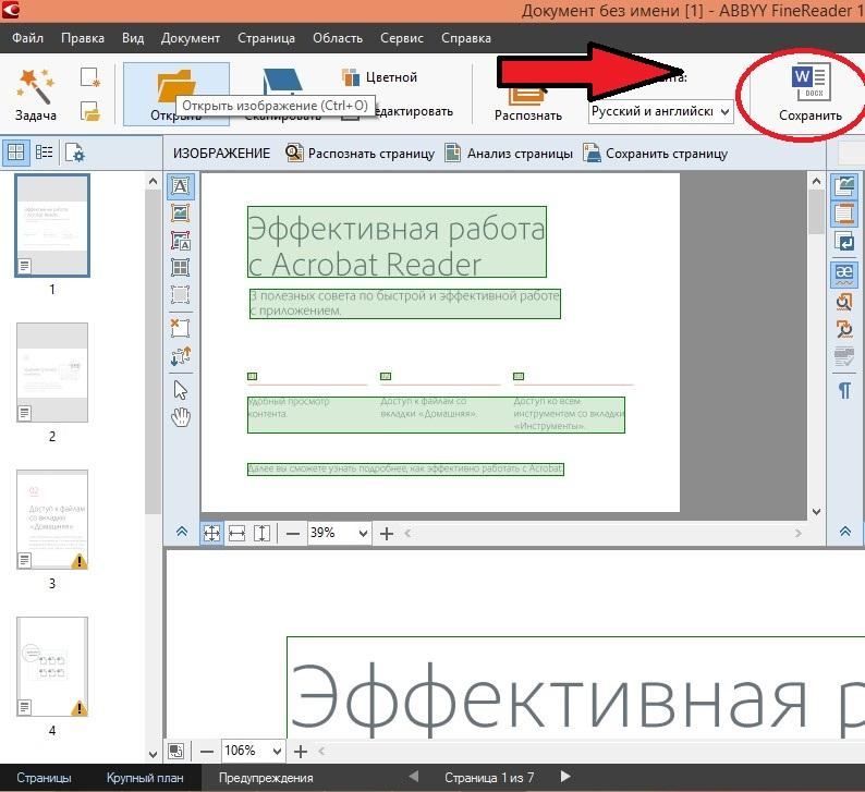 Сохранение документа в FineReader в Word