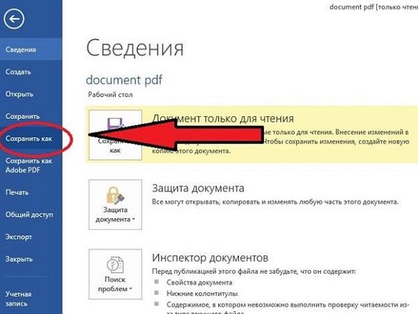 Сохранение защищенного PDF в Word