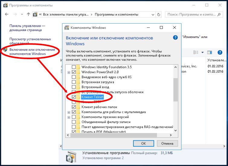 Включение Telnet в windows 10