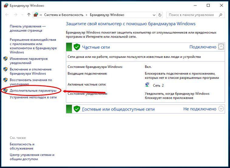 Дополнительные параметры в брандмауре windows 10