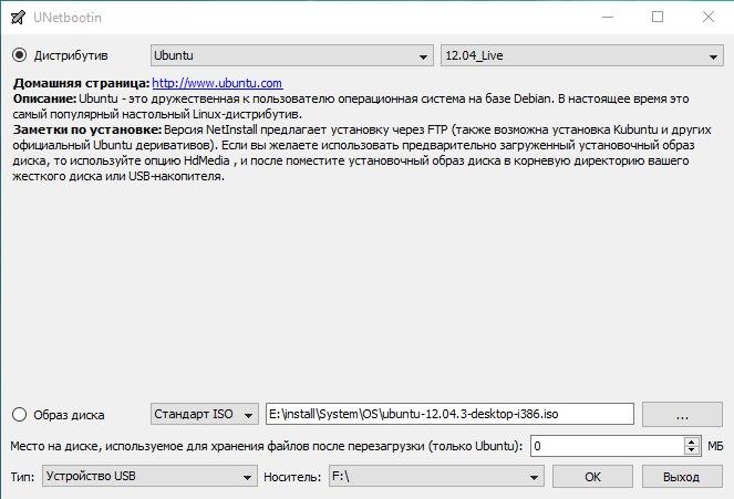 Загрузочный носитель для Linux