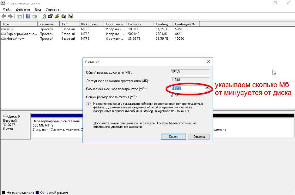 Задаем размер насколько сжать диск консоль управление дисками windows
