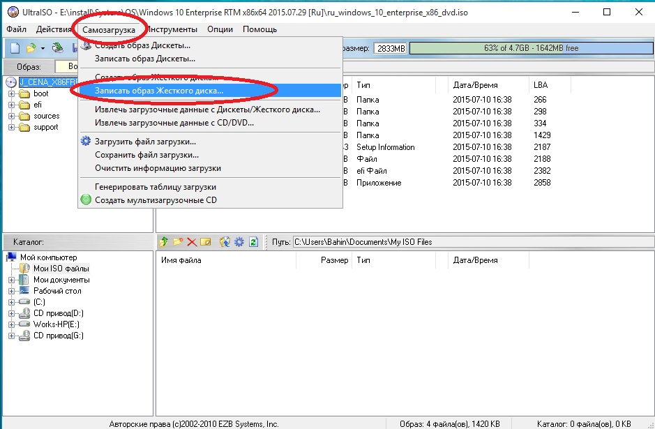 Запись образа ISO на флешку в UltraISO
