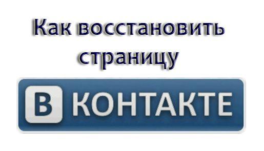 Как быстро и просто восстановить страницу в Контакте
