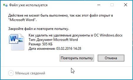 Как удалить не удаляемые документы в ОС Windows?
