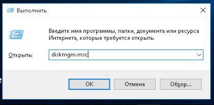 Команда выполнить diskmgmt.msc