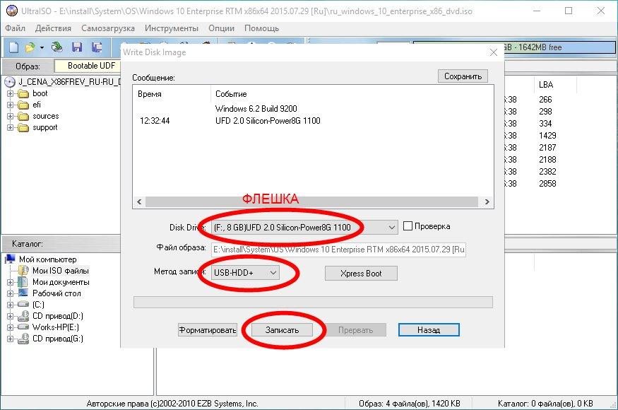 Начало записи образа ISO на флешку в UltraISO