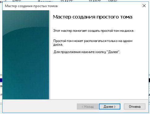 Создание нового тома в консоле управление дисками windows-2