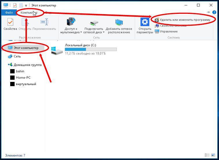 Удалить или изменить программу windows 10