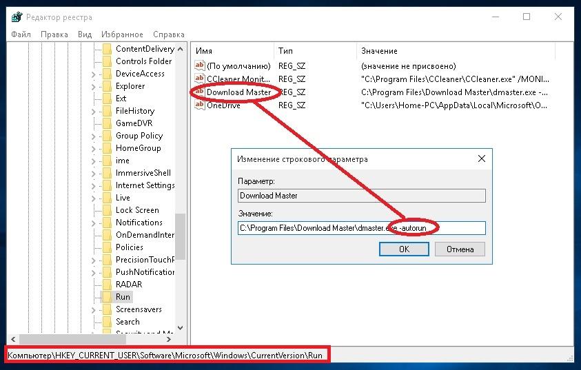 Отключение автозагрузки через редактор реестра
