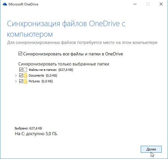 Автоматическая синхронизация с онлайн-хранилищем OneDrive