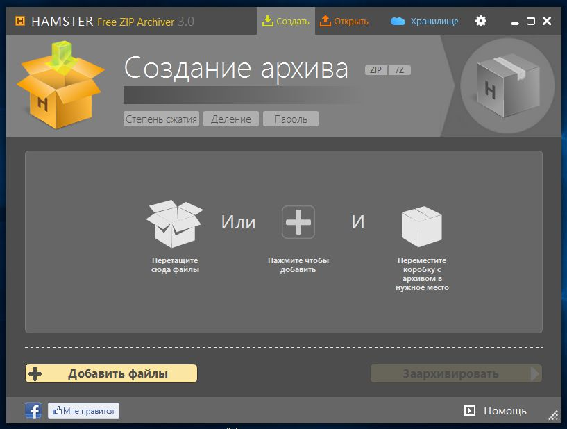 Архиватор Hamster Free Archiver