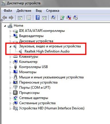 Аудио драйвер в диспетчере задач