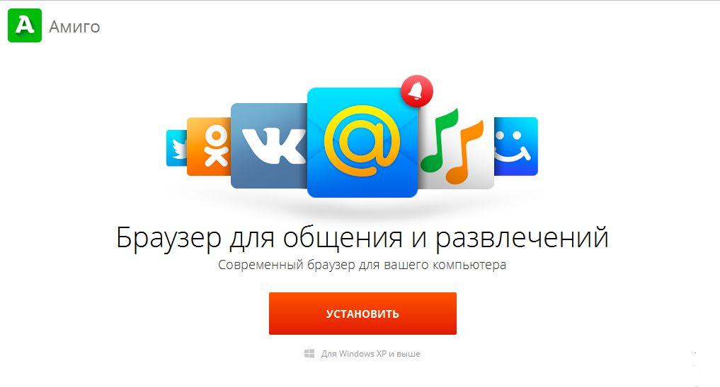 Браузер от Mail.ru Амиго