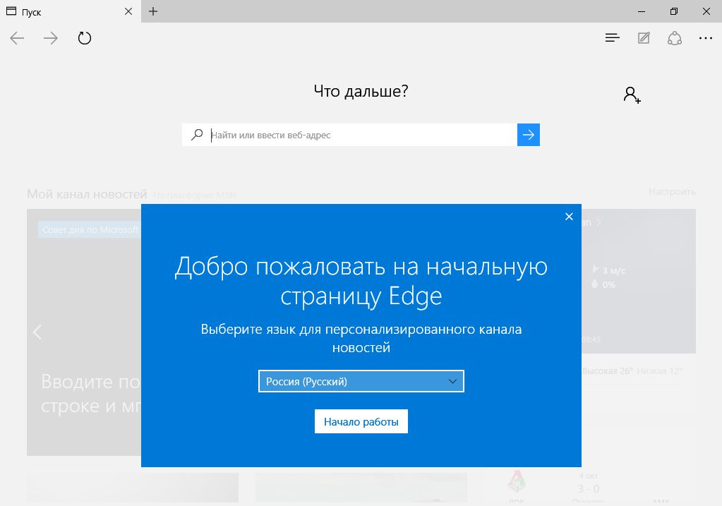 Браузер Windows 10 Edge