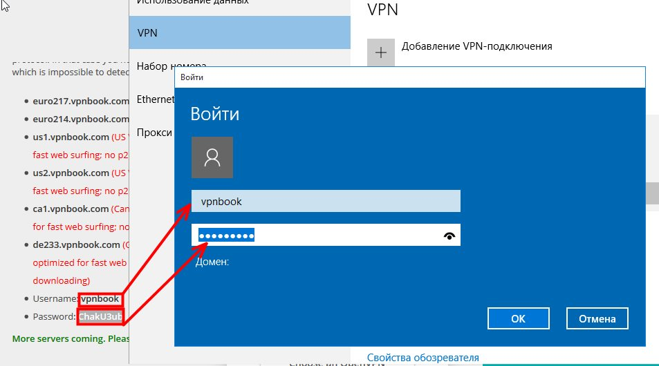 Вводим логин пароль для VPN в Windows 10