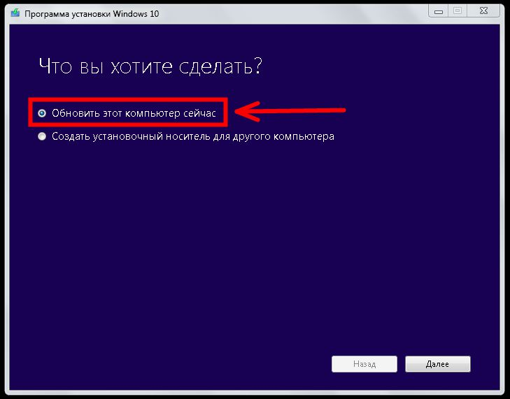 Выбор метод обновления Windows в Media Creation Tool