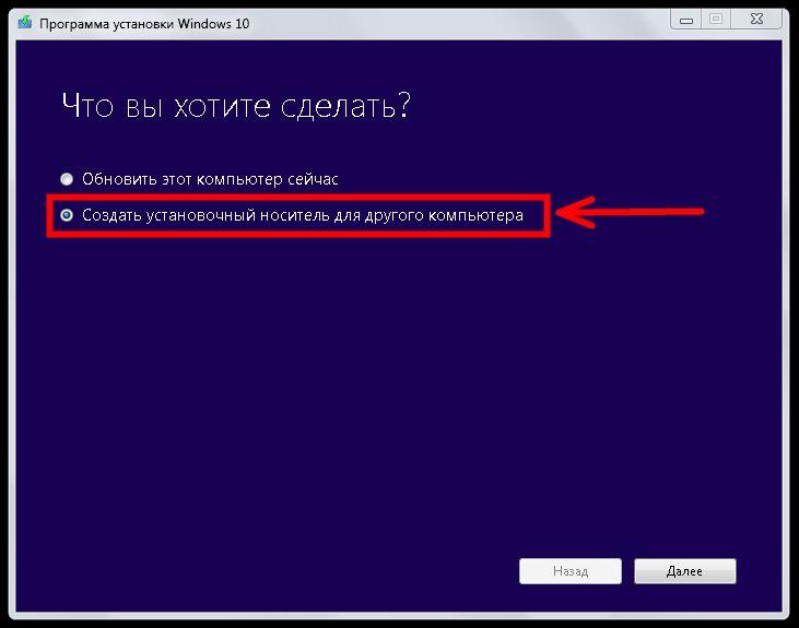 Выбор метод установки обновления до Windows 10 в Media Creation Tool