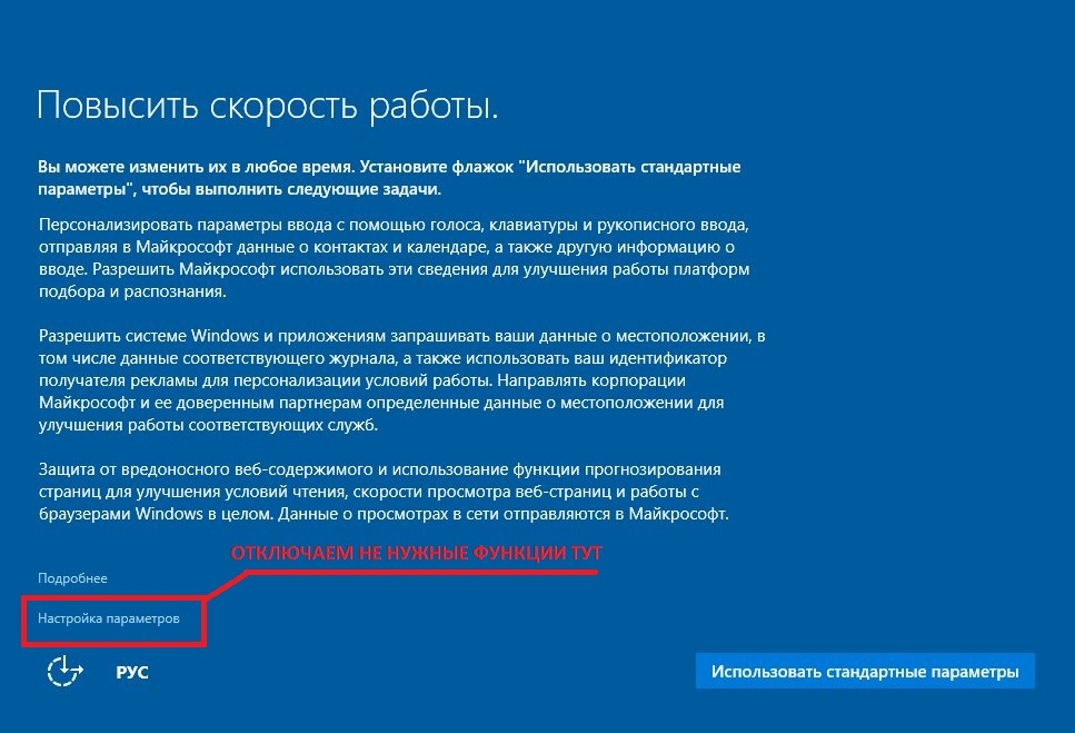 Выбор параметров персонализации во время установки Windows 10