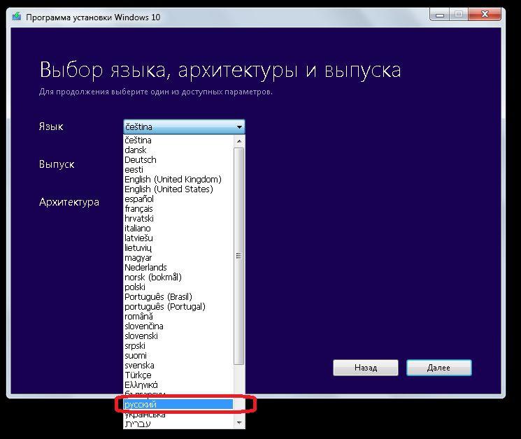 Выбор установки языка Windows в Media Creation Tool