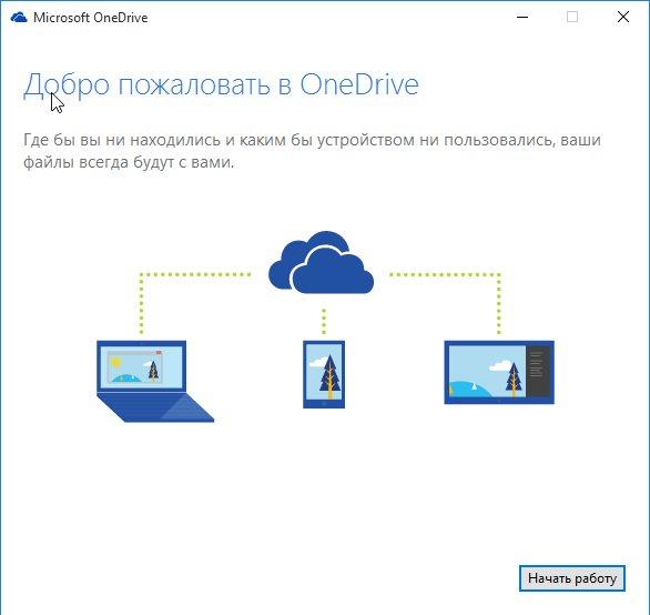 Десктопная версия OneDrive
