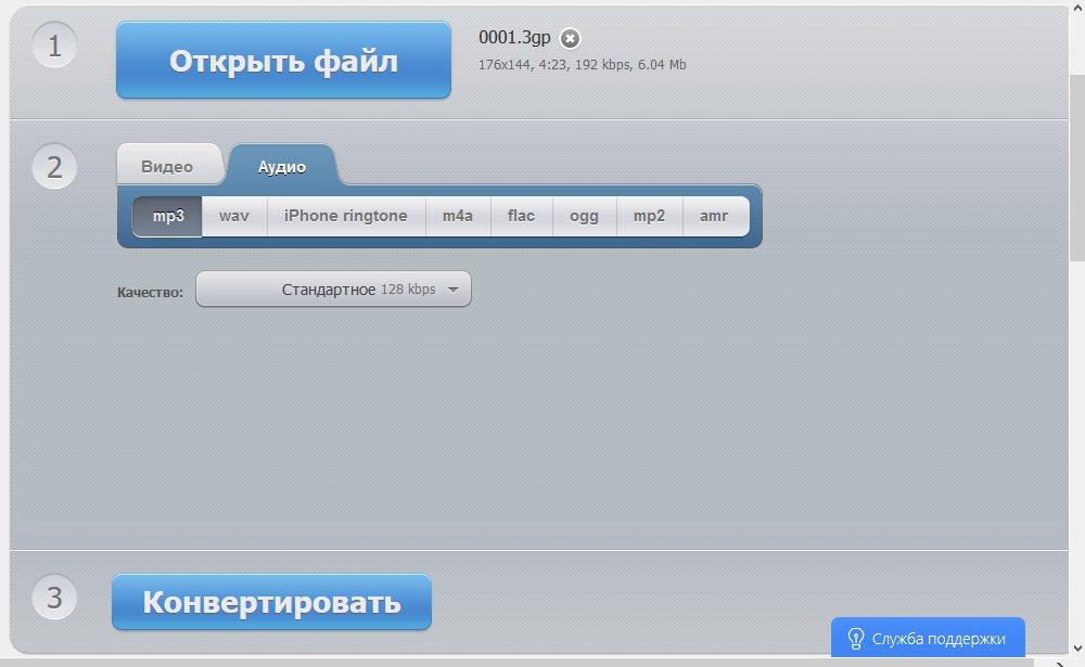 Загрузка видео файла для извлечение аудио