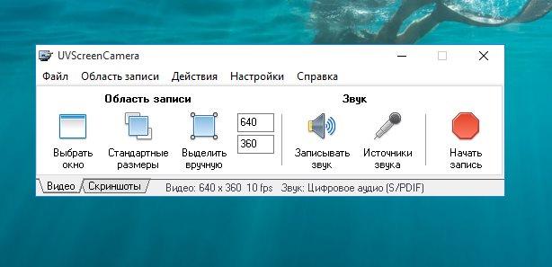 Запись в UVScreen Camera