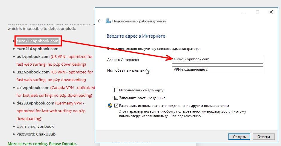 Заполнение полей для создание VPN подключения