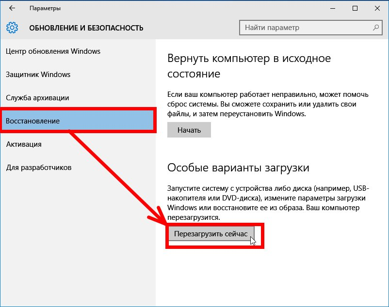Запуск восстановление Windows 10