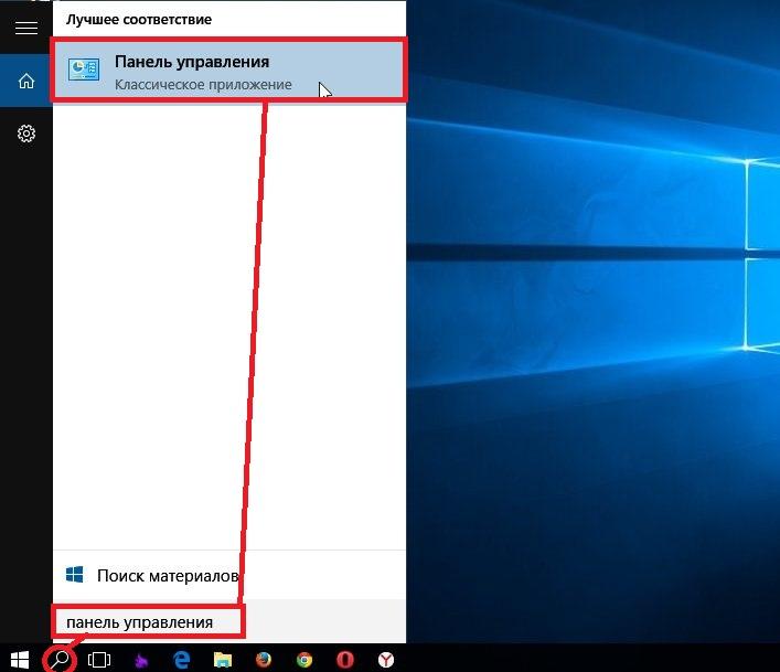 Запуск панель управления в Windows 10