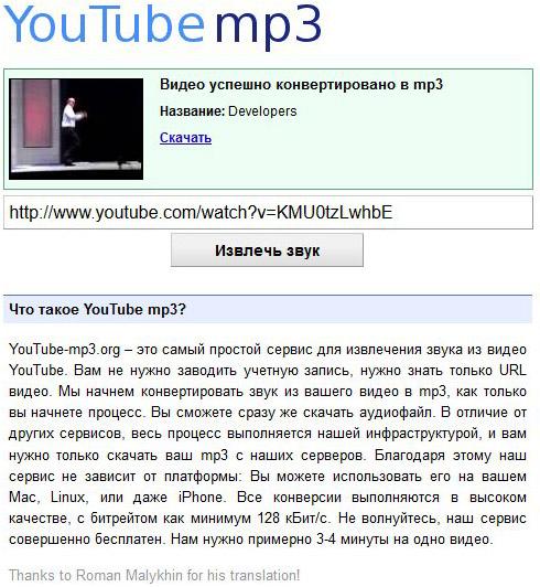 Извлекаем аудио из видео ютуб