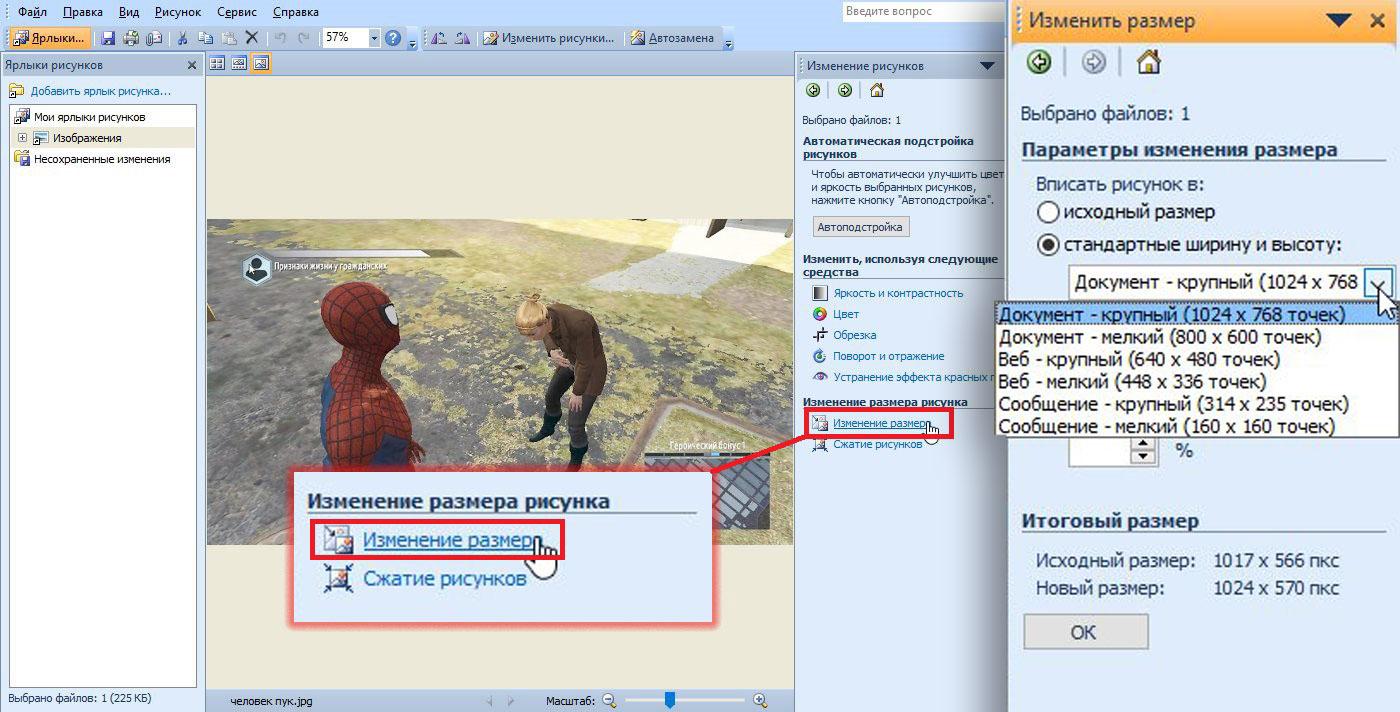 Изменения размера изображения в диспетчере изображений Microsoft Officce