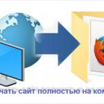 Как скачать сайт полностью на компьютер
