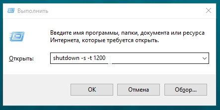 Команда выключение Windows
