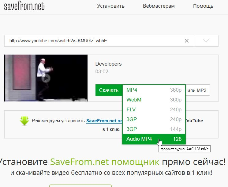 Конвертация видео с ютуб в аудио файл на сайте savefrom.net