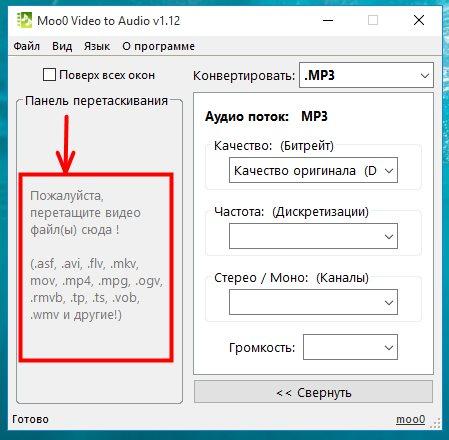 Конвертер Moo0 Video to Audio