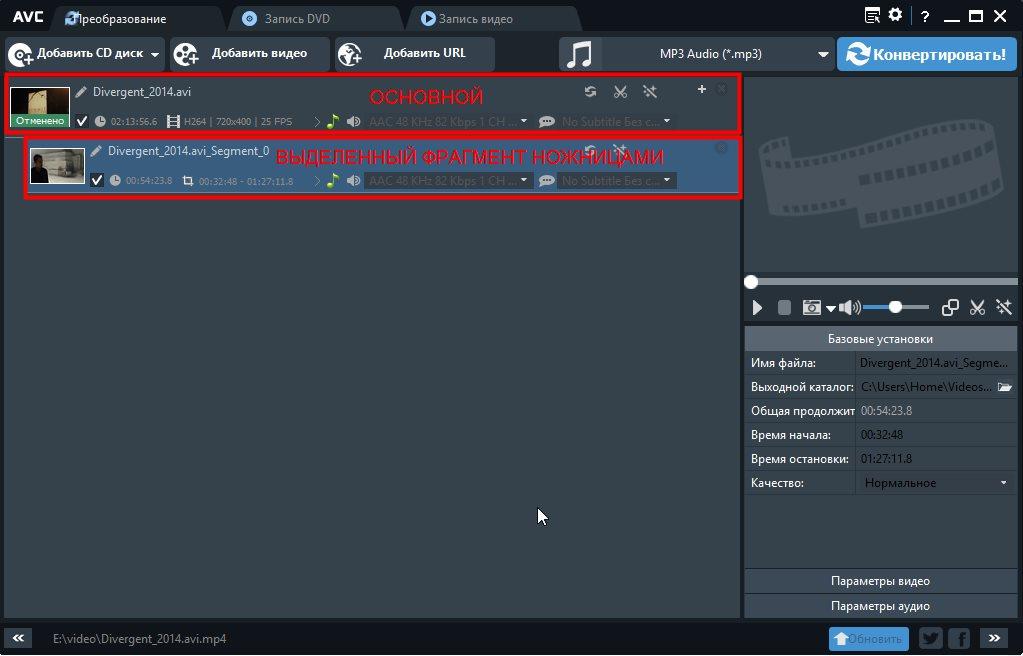 Конвертирование фрагмента видео в Any Video Converter